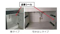 品番は、右側写真の箇所にあります。
