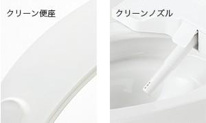 S.SB クリーン便座・ノズル