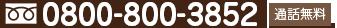 フリーダイヤル 0800-800-3852