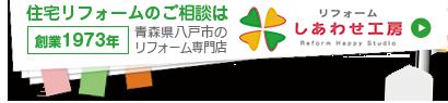住宅リフォームのご相談は 青森県八戸市のリフォーム専門店 リフォーム しあわせ工房